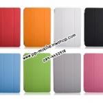Smartcover for Mini Ipad 1 / Retina