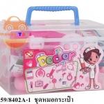 ชุดอปกรณ์ กระเป๋าคุณหมอ (8101A-1)