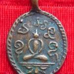 เหรียญหล่อโบราณสองหน้า