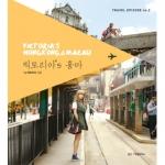[Pre] f(x) : Victoria's Hongkong and Macau Photobook