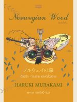 ด้วยรัก ความตาย และหัวใจสลาย Norwegian Wood / ฮารูกิ มูราคามิ Haruki Murakami / นพดล เวชสวัสดิ์