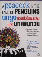 นกยูงตัวหนึ่งในดินแดนของนกเพนกวิน / BJ Gallagher Hateley, Warren H. Schmidt / สงกรานต์ จิตสุทธิภากร