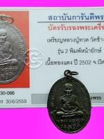 468 เหรียญหลวงปู่ทวด รุ่น2 ปี02 พิมพ์หน้ายักษ์ มีบัตรพระแท้ วัดช้างให้