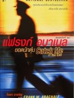 แฟรงก์ อบาเนล ยอดนักตุ๋น Catch Me If You Can / Frank W. Abagnale / โรจนา นาเจริญ [พ.20]