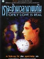 เราจะข้ามเวลามาพบกัน [พ. 2] Only Love is Real / Brian L. Weiss / มณฑานี ตันติสุข