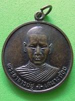 506 เหรียญพระอาจารย์ชู ปี42 วัดวังน้ำเย็น