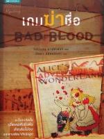 เกมฆ่าชื่อ Bad Blood / รีอันนอน ลาสซิเตอร์ / ปัทมา อินทรรักขา