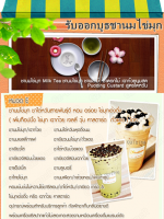 รับออกบูธชานมไข่มุก ชานมไต้หวัน