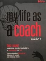 my life as a coach / ซิคเว่ เบรคเก้ [พ. 5]