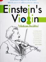 ไวโอลินของไอน์สไตน์ / โจเซฟ อีเกอร์ / จิตราภรณ์ ตันรัตนกุล