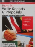 เขียนรายงานและโครงงานแบบมืออาชีพ / Patrick Forsyth
