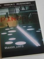 พินบอล 1973 / ฮารูกิ มูราคามิ / นพดล เวชสวัสดิ์ [พิมพ์ครั้งที่ 1]