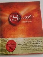 เดอะซีเคร็ต The Secret / รอนดา เบิร์น / จิระนันท์ พิตรปรีชา