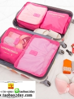 Bags in bag กระเป๋าจัดระเบียบเสื้อผ้า สำหรับเดินทาง เซ็ท 6 ชิ้น