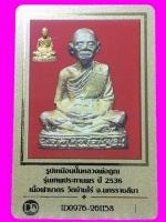 488 รูปหล่อหลวงพ่อคูณปี36 รุ่นเทพประทานพร มีบัตรพระแท้ วัดบ้านไร่