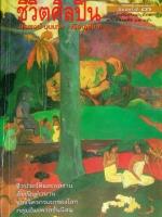 ชีวิตศิลปิน (ชีวประวัติและผลงาน ของจิตรกรเอกของโลก กลุ่มอิมเพรสชั่นนิสมฺ) / สุรพงษ์ บุนนาค