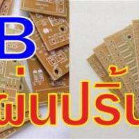 แผ่นปริ้นท์ โครงงาน (PCB)