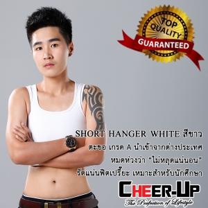 รุ่น ตะขอข้าง Short Hanger Basic (สีขาว)