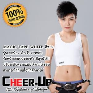 รุ่น เมจิกเทป Magic Tape (สีขาว)