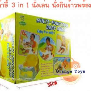 เก้าอี้ อเนกประสงค์ สำหรับเด็กเล็ก สำหรับหัดนั่ง และ สระผม หรือ Multi-Function Baby Chair