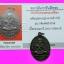468 เหรียญหลวงปู่ทวด รุ่น2 ปี02 พิมพ์หน้ายักษ์ มีบัตรพระแท้ วัดช้างให้ thumbnail 1