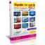 หนังสือ และ วิดีโอ ปฎิบัติการ TV LCD เฟส 2 thumbnail 1