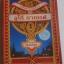ปริศนามนุษย์กลของอูโก้ กาเบรต์ / ไบรอัน เซลสนิค / ปิยณัฐ รัตนเดช thumbnail 1
