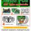คู่มือก็อปปี้ลายปริ้นท์ PCB thumbnail 2