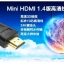 HDMI / Mini HDMI / Micro HDMI cable for PC&Tablets thumbnail 6