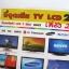 หนังสือ และ วิดีโอ ปฎิบัติการ TV LCD เฟส 2 thumbnail 2