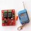 RF -2D รีโมทคอนโทรล 2 ช่อง ใช้ไฟ DC thumbnail 1