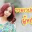 รวมเวปเสื้อผ้าผู้หญิง Korean Women Clothes thumbnail 1