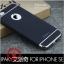 IPAKY CASE 360 3 in 1 iPhone 5 / 5s / SE-RED thumbnail 7