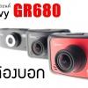 หากล้องติดรถยนต์ฺ แต่ไม่มีความรู้ ขอแนะนำ GR680 ?