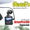 กล้องติดรถ Transcend Drivepro100 รุ่นแก้ไข ชัดขึ้น