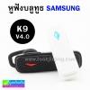 หูฟัง บลูทูธ Samsung K9 V4.0 STEREO Headset ลดเหลือ 290 บาท ปกติ 725 บาท