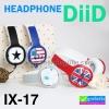หูฟัง DiiD Headphone รุ่น IX-17 ราคา 200 บาท ปกติ 500 บาท