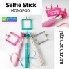 Selfie Stick Monopod แขนช่วยถ่ายรูป ลดเหลือ 69 บาท ปกติ 500 บาท