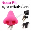 จมูกสารพัดประโยชน์ Nose Pit Multifunction Holder ราคา 39 บาท ปกติ 190 บาท