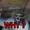 ทำไมต้องซื้อกล้องไต้หวันในเมื่อจุดประสงค์หลัก คือการบันทึกภาพ