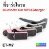 ที่ชาร์จในรถ Earldom Bluetooth Car MP3&Charger ET-M7 ลดเหลือ 340 บาท ปกติ 850 บาท