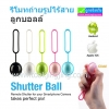 รีโมทถ่ายรูปไร้สาย ลูกบอล Smart Ball Bluetooth remote Shutter