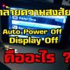 คล้ายความสงสัย Auto Display Off และ Power Off