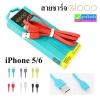 สายชาร์จ iPhone 5/6 ELOOP Data Cable EL-002i แท้ ราคา 75 บาท ปกติ 190 บาท