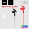 หูฟัง สมอลล์ทอล์ค Hoco M6 Sports Earpiece ลดเหลือ 130 บาท ปกติ 325 บาท