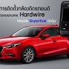 แนะนำวิธีการติดตั้งกล้องติดรถ สำหรับ Mazda CX5 / CX3 / 3 / 2 Skyactive
