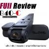 Full Review กล้องติดรถยนต์ B40-C (A118C)