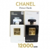 แบตสำรอง น้ำหอม Power Bank CHANEL Perfume 12000 mAh ราคา 430 บาท ปกติ 1350 บาท
