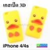 เคส iPhone 4/4s เป็ด 3D BABY DUCK