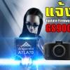 Update Firrmware กล้องติดรถยนต์ GS90C Ambarella A7